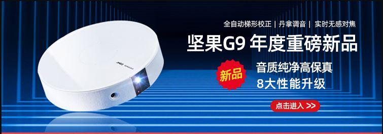 2020新品坚果G9投影仪家用1080p手机投屏投影小型超高清投影机宿舍学生卧室智能影院3D无屏视