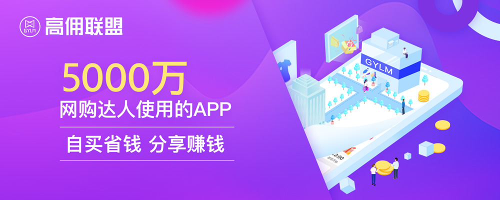高佣联盟app下载地址
